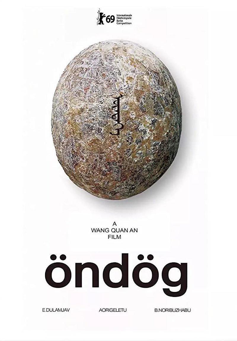 affiche du film Öndög - La femme des steppes, le flic et l'oeuf